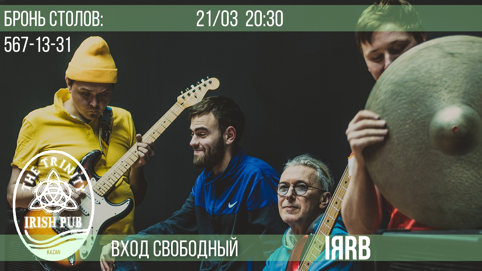 Бар «The Trinity Irish Pub» - Вконтакте