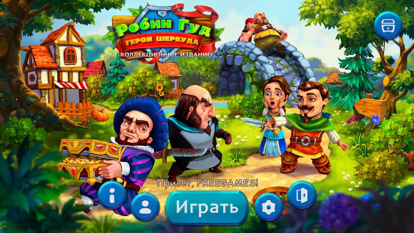 Робин Гуд: Герои Шервуда. Коллекционное издание | Robin Hood: Country Heroes CE (Rus)
