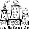 """Семейный фестиваль """"День Добрых Дел"""""""