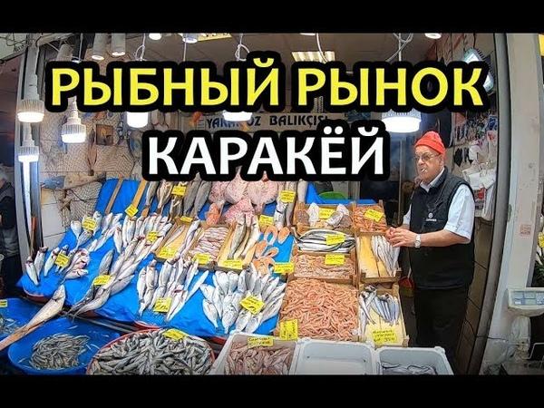 Рыбный рынок в Стамбуле 🐟 Пробую устрицы Рыбный рынок Каракёй 2019