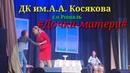 Спектакль Дочки Матери г о Рошаль ДК им А А Косякова Моменты