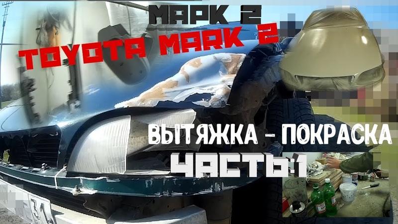 Toyota mark II вытяжка - покраска кузова, замена порогов