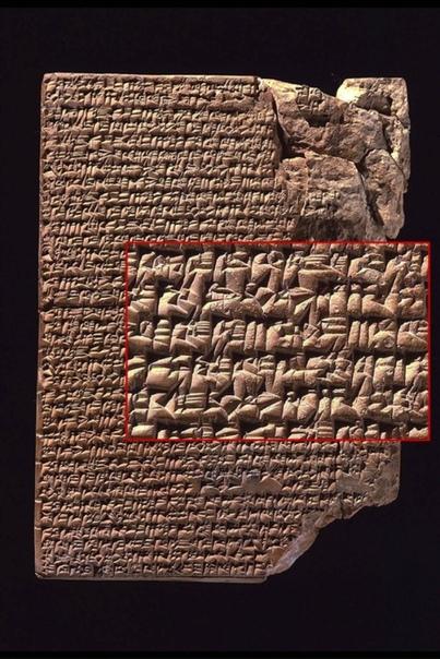 Древнейшая кулинарная книга, Вавилон, 1750 г. до н.э.