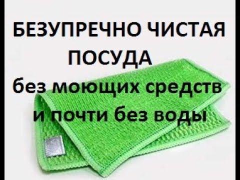 GREENWAY 3.Чистая посуда без усилий, без моющих и почти без воды. салфетка для мытья посуды