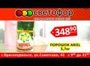 Светофор - Красноуральс