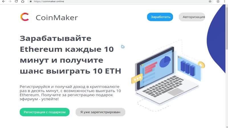 Новый Ethereum кран! ETH ПОЛУЧАЙТЕ ЭФИРЫ КАЖДЫЕ 10 МИНУТ