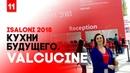 Кухни будущего Valcucine iSaloni 2018