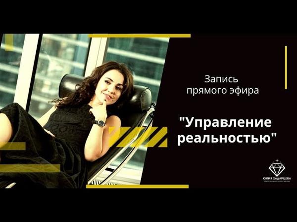Запись зфира УПРАВЛЕНИЕ РЕАЛЬНОСТЬЮ