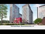 Комсомольская 67
