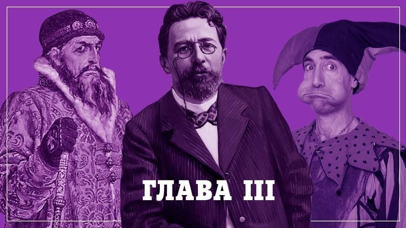 ИСТОРИЯ ЮМОРА РОССИЙСКОГО   ЧАСТЬ ТРЕТЬЯ   IX-XIX вв