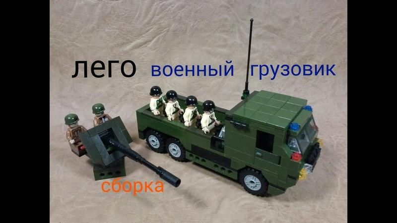 как сделать ВОЕННЫЙ ГРУЗОВИК с лего to make a military truck with Lego