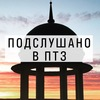 Подслушано в ПТЗ | Петрозаводск