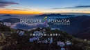 Discover Formosa發現福爾摩莎之美 百變千幻合歡山4K