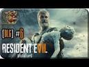Resident Evil 7 DLC 6 Гибель Зои Прохождение на русском Без комментариев