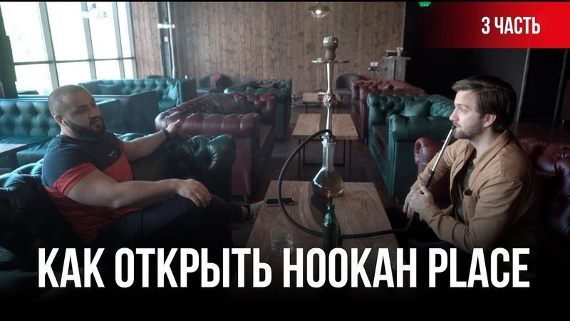 HookahPlace Siberia Как открыть кальянную с нуля ЧАСТЬ 3