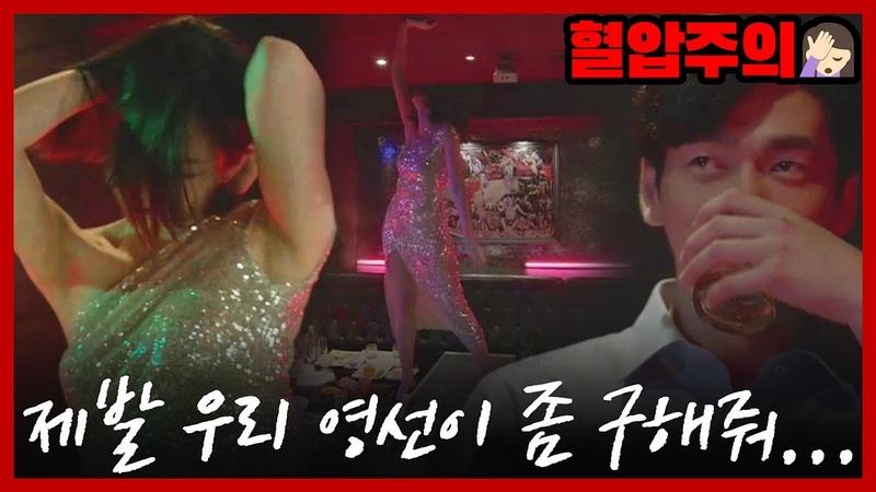 구해줘 2 테이블 위 장악한 이솜의 충격적 모습 딥빡주의 SAVE ME 2 EP.11