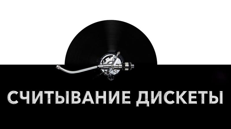 Считывание дискеты 💾 - звук считывания дискеты и шум дискеты в флоппике ⏏️
