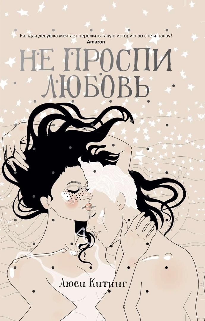 Люси Китинг - Не проспи любовь