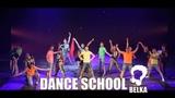 DANCE SCHOOL BELKA - ПРО ЛЕТО