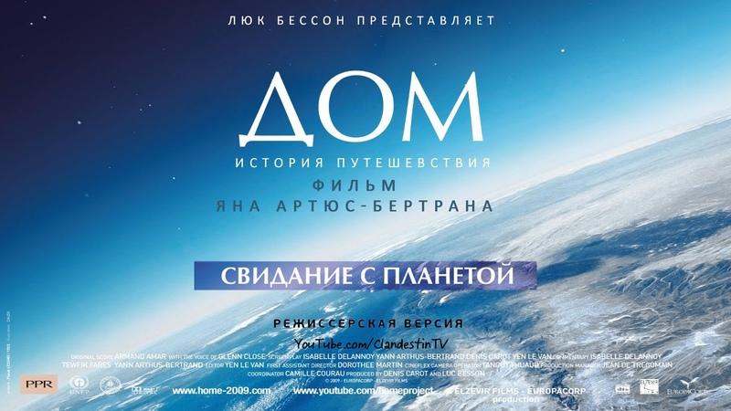 Дом. История путешествия Home (2009) (Yann Arthus-Bertrand) RUS