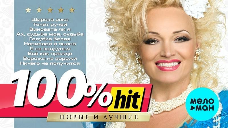 Надежда Кадышева и ансамбль Золотое Кольцо - 100%хит - новые и лучшие песни