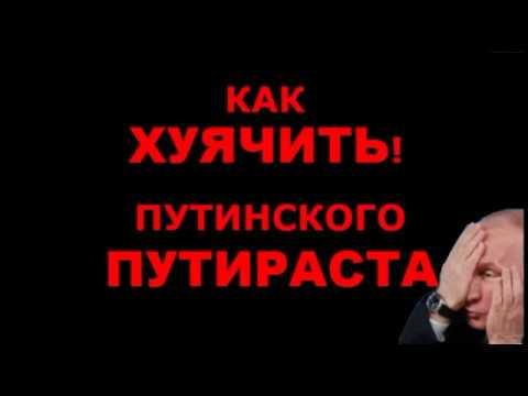 КАК ХУЯРИТЬ путинского ПУТИРАСТА ПИДОРА! 4 Инструкция!