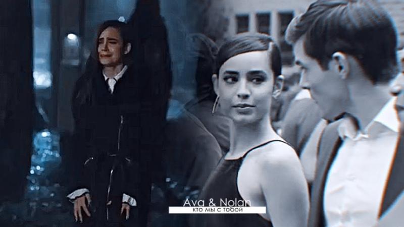 Ava nolan кто мы с тобой 1x01