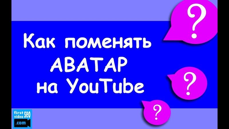 Как поставить или сменить аватар на YouTube [БЫСТРО]