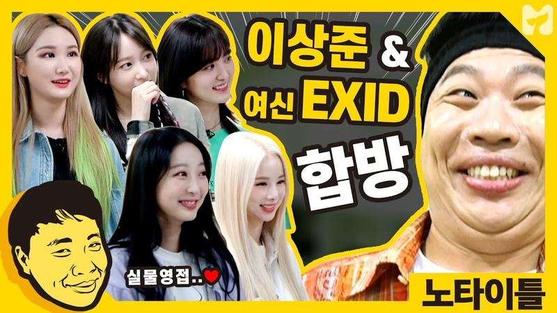 문상이벤트中 반박불가 미녀들이 나타났습니다 EXID 이엑스아이디 실물 영접