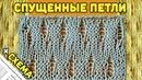 Узоры Спицами №24 Узор со Спущенными Петлями Вязание Спицами Ladder Stitch Lace Knit Pattern