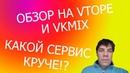 Обзор сайтов vkmix и vtope. Сравнение двух сервисов. 3 Выпуск