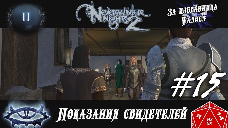 Прохождение Neverwinter nights 2 ◄15► ЗА ИЗБРАННИКА ТАЛОСА | Показания свидетелей