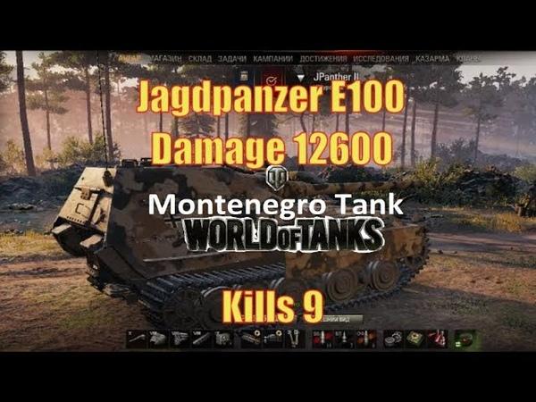 Jagdpanzer E100 Damage 12600 Kills 9 World of Tanks