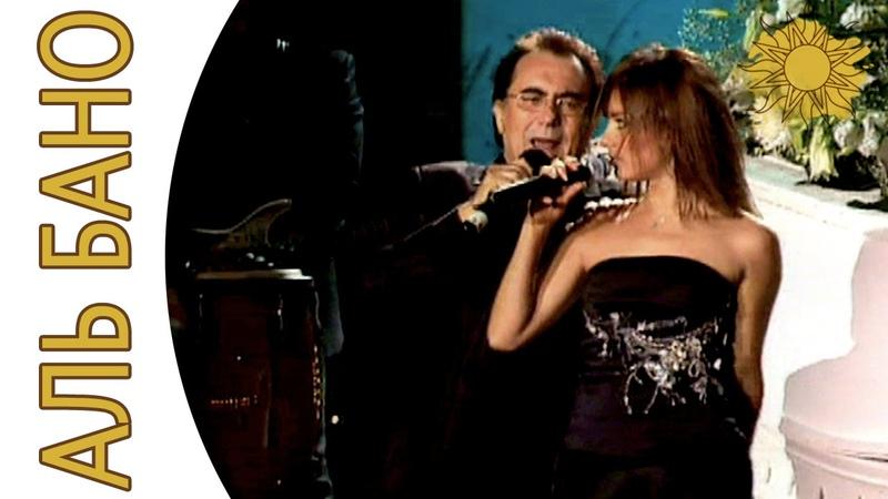 Аль Бано и Светлана Светикова -- Любовь и горе | Аль Бано и его леди - Москва 2005