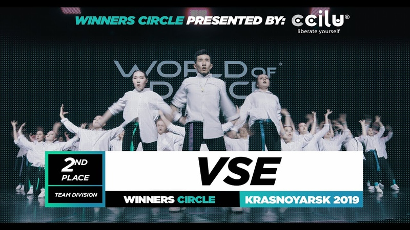 Vse | 2nd Place Team | World of Dance Krasnoyarsk 2019 | WODKRSK19