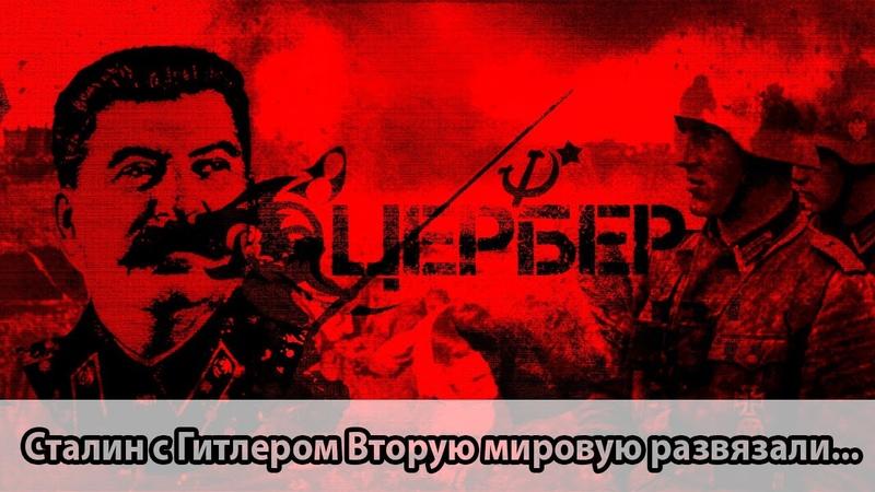 «Сталин и Гитлер Вторую мировую развязали!». Это ложь!