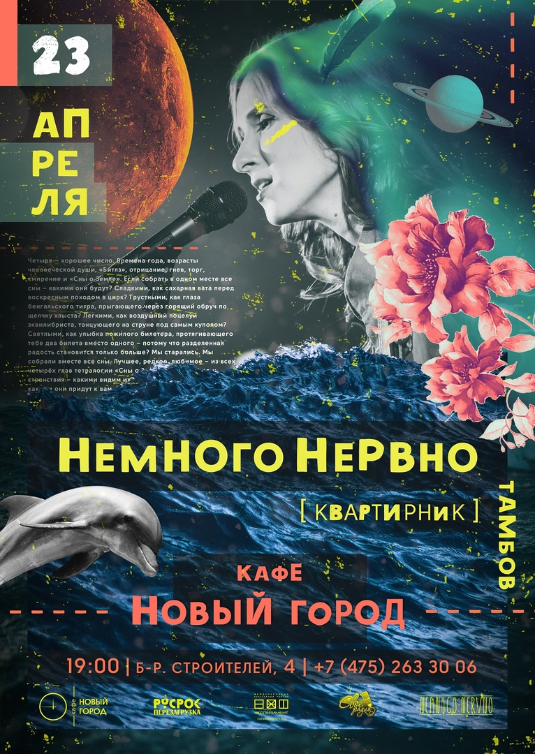 """Афиша """"Немного нервно"""" в Тамбове 23.04"""