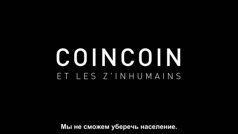 Coincoin and the extra humans Кенкен и Нелюди 2018 Трейлер русс субтитры
