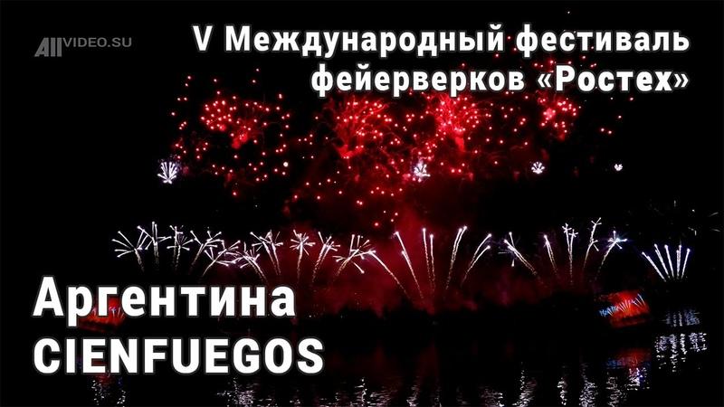 Аргентина Фестиваль фейерверков Ростех 2019 4K AllVideo
