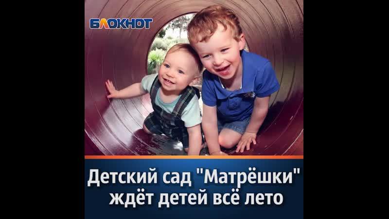 Детский сад Матрешки ждем детей все лето