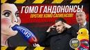 ✔Мирзоанис 2 Гомо Гандононсы против Хомо Сапиенсов Мракобесие и скрепы России Путина