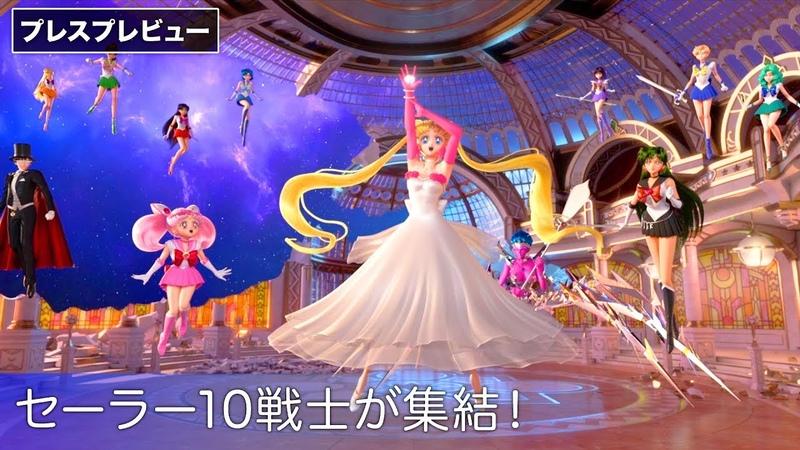 スーパーセーラームーン ーラー10戦士が登場!ユニバーサル・スタジオ・ジャパン「美少女戦士セーラームーン・ザ・ミラクル 〜ムーン・パレス編〜」プレスプレビュー|Sailor Moon