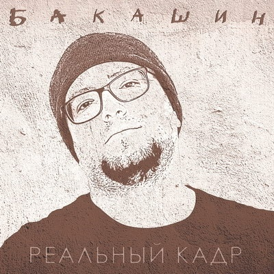 Бакашин - «Реальный кадр»