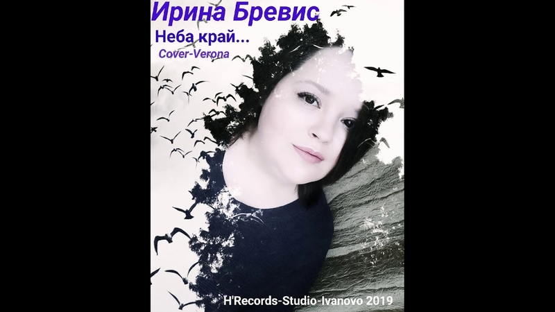 Ирина Бревис – Неба край (Cover - Verona)