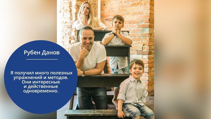 Консультация Гельназ Райт Отзыв Рубен Данов