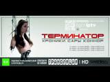 ТРАНСЛЯЦИЯ I HD 17-o3-2o19 _ ТЕРМИНАТОР Хроники Сары Коннор 2oo8 1 сезон I