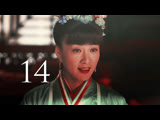[RUS.SUB] Легенда о Ми Юэ / The Legend of Miyue - 14/81 серия