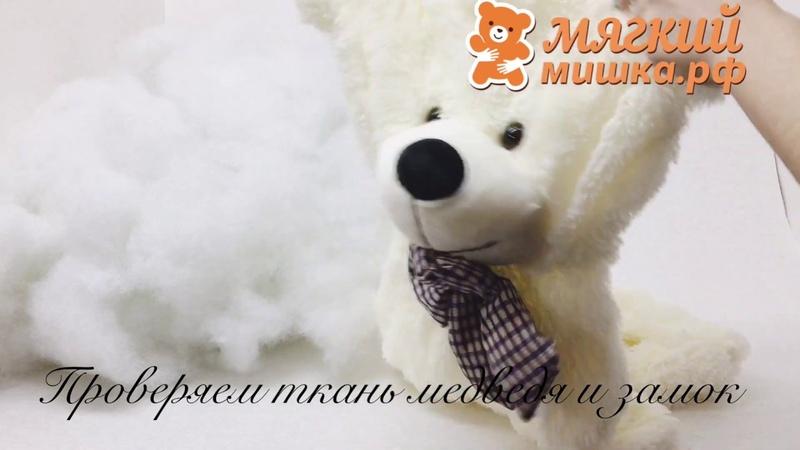 Как правильно наполнить шкурку плюшевого медведя своими руками инструкция » Freewka.com - Смотреть онлайн в хорощем качестве