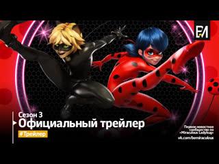 Miraculous ladybug | леди баг и супер-кот – сезон 3 (официальный трейлер)