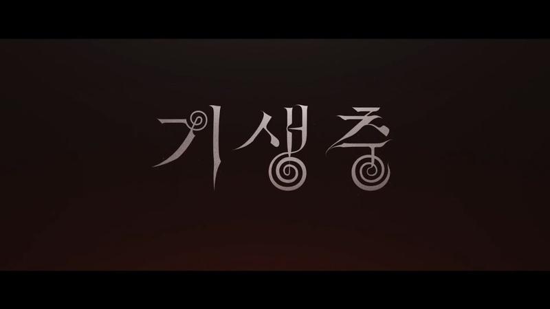 영화 기생충 (PARASITE, 2019) 1차 예고편